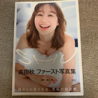 SHU 高田秋ファースト写真集(アート/エンタメ)