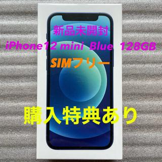 アップル(Apple)の🌟iPhone12mini 128GB Blue SIMフリー新品未開封🌟(スマートフォン本体)