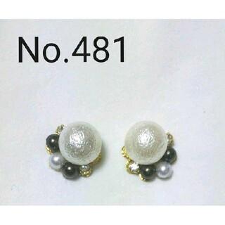 No.481 大粒コットンパール イヤリング変更可能(ピアス)