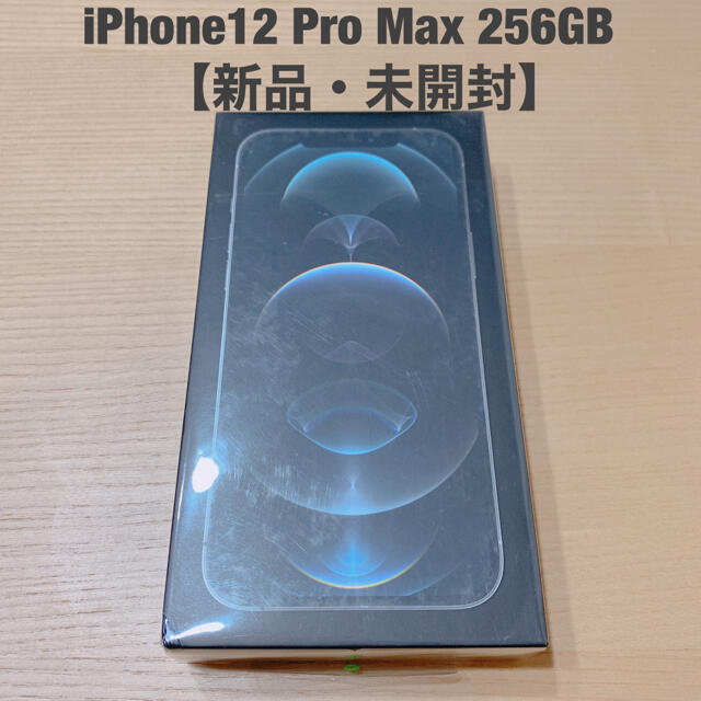 iPhone(アイフォーン)のiPhone12 Pro Max 256GB シルバー   【新品・未開封】 スマホ/家電/カメラのスマートフォン/携帯電話(スマートフォン本体)の商品写真