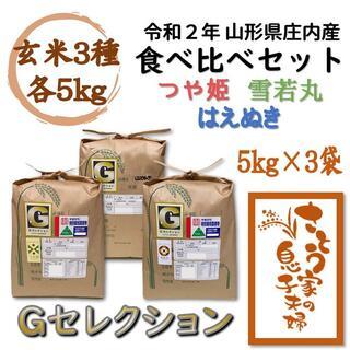 令和2年 山形県庄内産 食べ比べセット 玄米15kg Gセレクション(米/穀物)