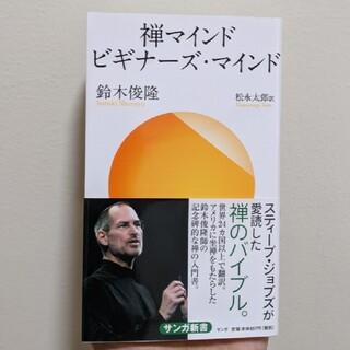 禅マインド ビギナーズ・マインド (サンガ新書)(人文/社会)