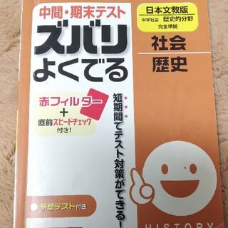 中間・期末テストズバリよくでる日本文教版中学社会歴史的分野完全準拠 社会歴史(語学/参考書)