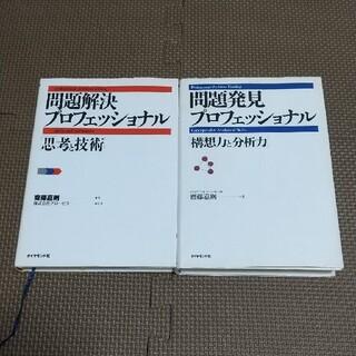 問題解決プロフェッショナル「思考と技術」他1冊(その他)