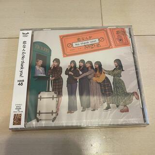 エヌエムビーフォーティーエイト(NMB48)の恋なんかno thank you!(ポップス/ロック(邦楽))