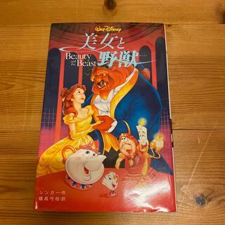 ディズニー(Disney)の美女と野獣 小説(文学/小説)