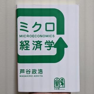 ミクロ経済学(ビジネス/経済)
