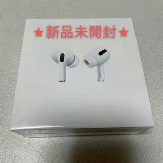 Apple - 新品未開封 Apple AirPods Pro 本体 MWP22J/A