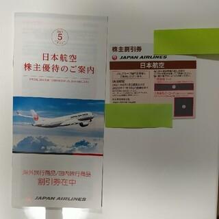 ジャル(ニホンコウクウ)(JAL(日本航空))のJAL 株主優待券(航空券)
