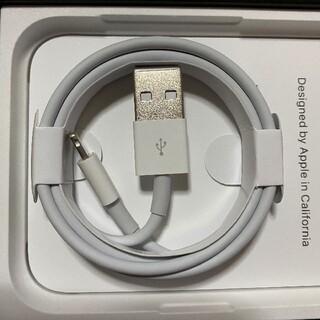 アップル(Apple)のiPhone充電器 ライトニングケーブル 純正 1m 送料無料(バッテリー/充電器)