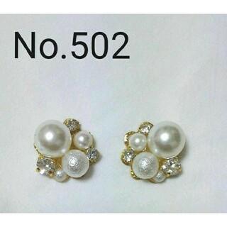 No.502 パール ビジュー イヤリング変更可能(ピアス)