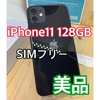 アップル(Apple)の【B】【美品】iPhone 11 128 GB SIMフリー Black 本体(スマートフォン本体)