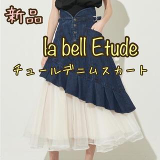 la belle Etude - 新品 ラベルエチュード タックフリルボリュームチュールデニムスカート ブルー
