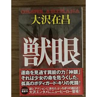 獣眼(文学/小説)