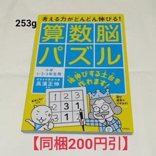●【同梱200円引】「 考える力がどんどん伸びる!算数脳パズル 」(絵本/児童書)