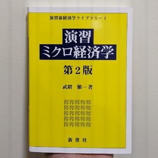 演習ミクロ経済学 第2版(ビジネス/経済)