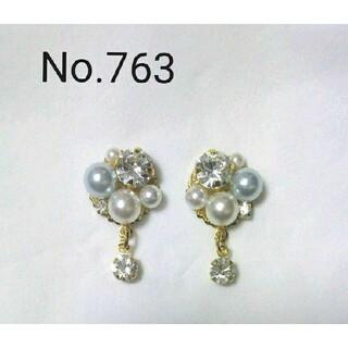 No.763 ビジュー パール イヤリング変更可能(ピアス)