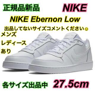 NIKE - 新品 ナイキ 27.5cm メンズ レディース エバノン LOW Ebernon