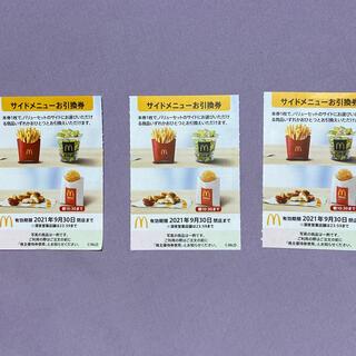 マクドナルド - McDonald株主優待券サイドメニュー3枚セット
