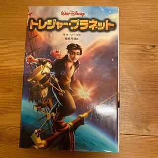 ディズニー(Disney)のトレジャープラネット 小説 ディズニー(文学/小説)