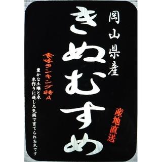 岡山県産きぬむすめ玄米10kg(令和2年産)(米/穀物)