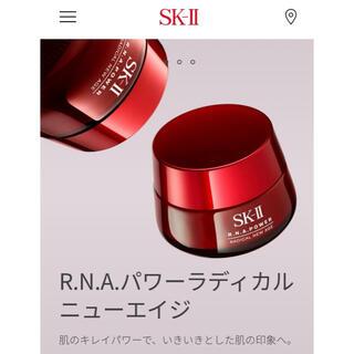 SK-II - 新品未使用未開封 SK-II R.N.A.パワー ラディカル ニュー エイジ