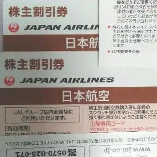 ジャル(ニホンコウクウ)(JAL(日本航空))のJAL株主優待(航空券)