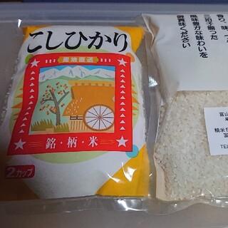 うさうさぎさん専用コシヒカリ白米2合✖️20袋+3合✖️30袋(米/穀物)