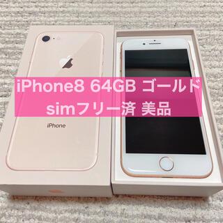 アップル(Apple)のiPhone 8 Gold 64 GB SIMフリー ソフトバンク(スマートフォン本体)