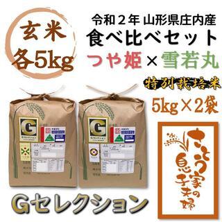 令和2年 山形県庄内産 食べ比べセット 玄米10kg Gセレクション(米/穀物)