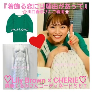 Lily Brown - 【新品】『着飾る恋』《♥Lily Brown×CHERIE♥》真柴ちゃんSET