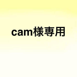 cam様専用(トートバッグ)