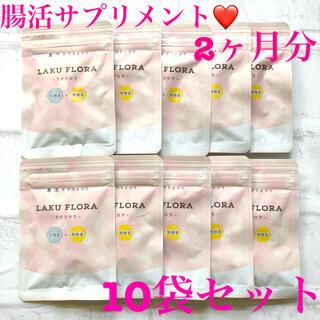 菌活サプリメント ラクフロラ 乳酸菌 酪酸菌 サプリ 6粒入×10袋(60日分)