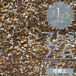観葉植物、その他鉢植え専用、すぐに使えるプレミアムブラック培養土1、5リットル(その他)