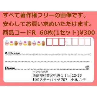 商品コードR 宛名シール 同一柄60枚 差出人印刷無料です(宛名シール)
