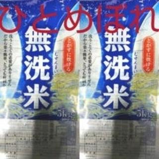 岡山県産ひとめぼれ無洗米5kg×2袋(令和2年産)(米/穀物)
