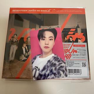 セブンティーン(SEVENTEEN)のSEVENTEEN セブチ ひとりじゃない A盤 ホシ(K-POP/アジア)