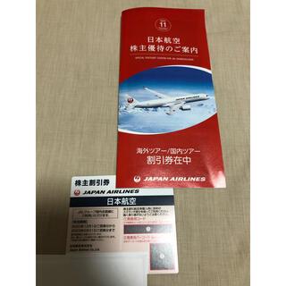 ジャル(ニホンコウクウ)(JAL(日本航空))のJAL 株主割引券 有効期間2020.12.1-2022.5.31搭乗(航空券)
