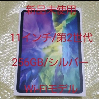 iPad - 【新品未使用】iPad Pro 11インチ 256GB シルバー