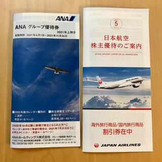 ジャル(ニホンコウクウ)(JAL(日本航空))のJAL ANA 株主優待冊子 最新号セット(その他)