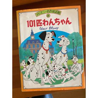ディズニー(Disney)のディズニー名作童話館 101匹わんちゃん 絵本(絵本/児童書)