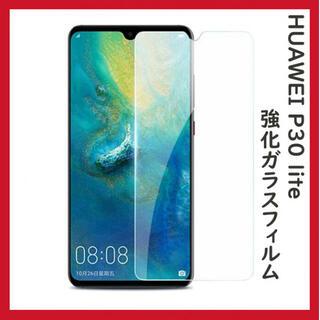 HUAWEI P30 lite 強化ガラスフィルム(保護フィルム)