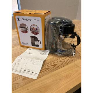 ヤマゼン(山善)の山善 コーヒーメーカー 未使用(コーヒーメーカー)