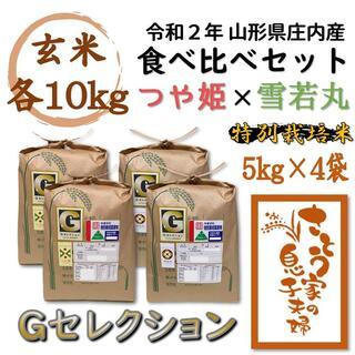 令和2年 山形県庄内産 食べ比べセット 玄米20kg Gセレクション(米/穀物)