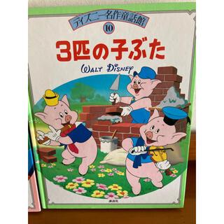 ディズニー(Disney)のディズニー名作童話館 3匹の子ぶた 絵本(絵本/児童書)