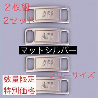 デュブレ デュプレ AF1 マットシルバー 2セット 新品未使用