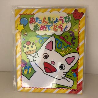 ノンタン 誕生日カード メッセージカード バースデー レター ラッピング(カード/レター/ラッピング)