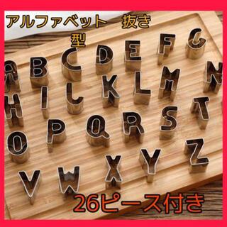 26個【クッキー型】 アルファベット 型抜き ステンレス 製菓 野菜 キャラ弁