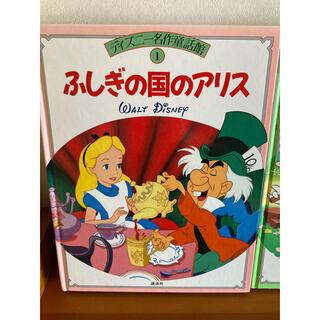 ディズニー(Disney)のディズニー名作童話館 ふしぎの国のアリス 絵本(絵本/児童書)