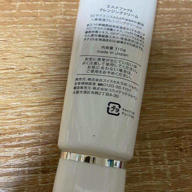 エステファクト クレンジングクリーム 110g 新品 コスメ/美容のスキンケア/基礎化粧品(クレンジング/メイク落とし)の商品写真
